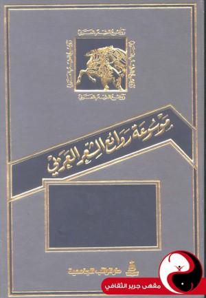النوادر والطرائف في الشعر العربي - مقهى جرير الثقافي