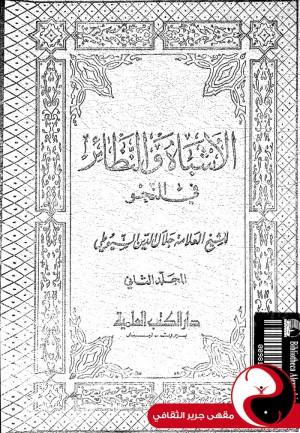 الأشباه والنظائر فى النحو - المجلد الثاني - مقهى جرير الثقافي