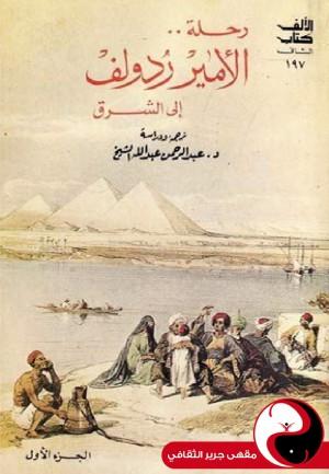 رحلة الأمير ردولف إلى الشرق ج1 - مقهى جرير الثقافي