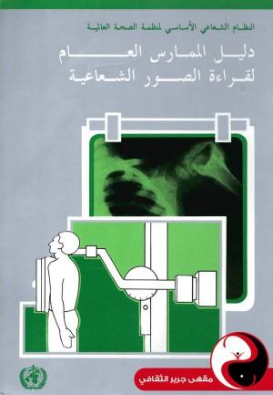 دليل الممارس العام لقراءة الصور الشعاعية - مقهى جرير الثقافي