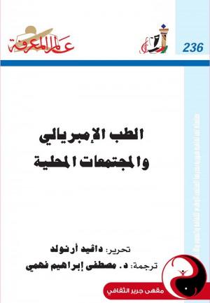 الطب الامبريالي و المجتمعات المحلية - مجلة عالم المعرفة - العدد 236 - مقهى جرير الثقافي