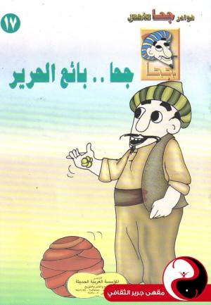 جحا بائع الحرير - مقهى جرير الثقافي
