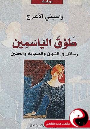 طوق الياسمين - مقهى جرير الثقافي