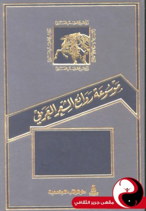 الصداقة والأصدقاء في الشعر العربي - مقهى جرير الثقافي