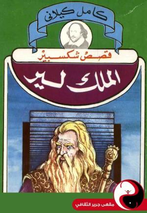 الملك لير - نسخة اليافعين - مقهى جرير الثقافي