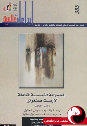 أرنست همنغواي - المجموعة الكاملة جـ 3 - إبداعات عالمية العدد 385 - مقهى جرير الثقافي