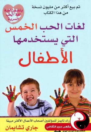 لغات الحب الخمس التي يستخدمها الأطفال - مقهى جرير الثقافي