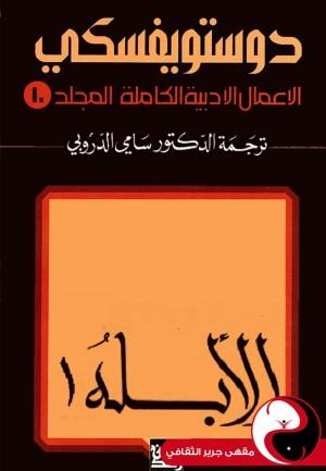 دوستويفسكي الأعمال الكاملة - المجلد 10 - مقهى جرير الثقافي