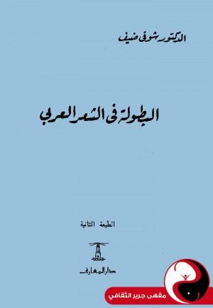 البطولة في الشعر العربي - مقهى جرير الثقافي