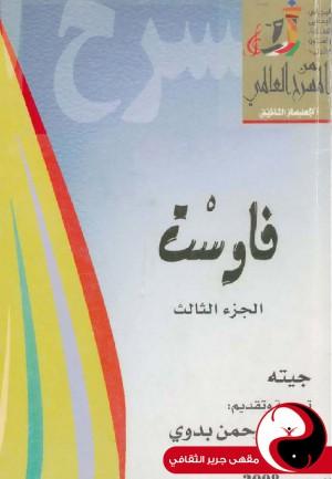 فاوست جـ 3 - مقهى جرير الثقافي