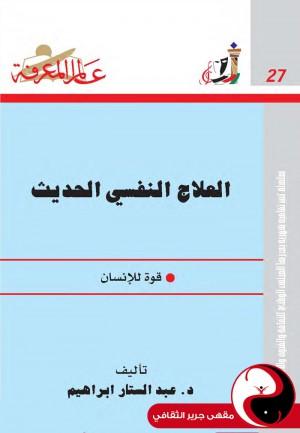 العلاج النفسي الحديث - مجلة عالم المعرفة - العدد 27 - مقهى جرير الثقافي