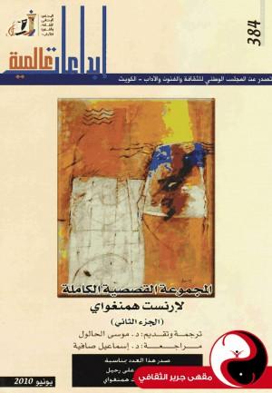 أرنست همنغواي - المجموعة  الكاملة جـ 2 - إبداعات عالمية العدد 384 - مقهى جرير الثقافي