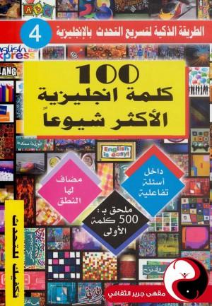 100 كلمة انجليزية الأكثر شيوعاً - مقهى جرير الثقافي