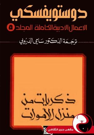 دوستويفسكي الأعمال الكاملة - المجلد 5 - مقهى جرير الثقافي