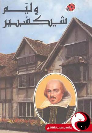 وليم شكسبير - مقهى جرير الثقافي
