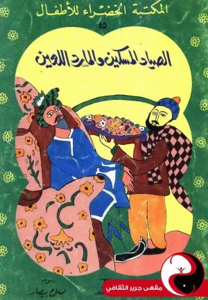 الصياد المسكين و المارد اللعين - مقهى جرير الثقافي