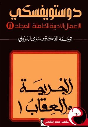 دوستويفسكي الأعمال الكاملة - المجلد 8 - مقهى جرير الثقافي