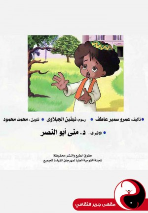 قصص الأطفال من بكار - مقهى جرير الثقافي