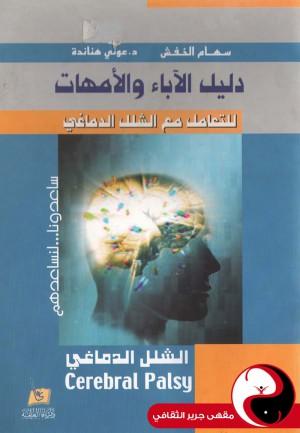 دليل الآباء والأمهات للتعامل مع الشلل الدماغي - مقهى جرير الثقافي