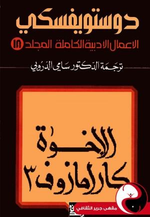 دوستويفسكي الأعمال الكاملة - المجلد 18 - مقهى جرير الثقافي