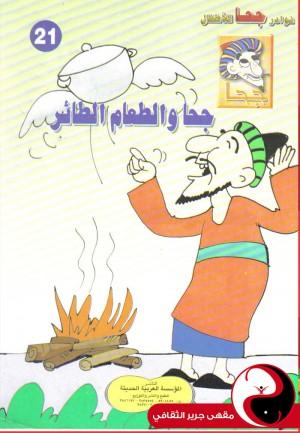 جحا والحمار الطائر - مقهى جرير الثقافي