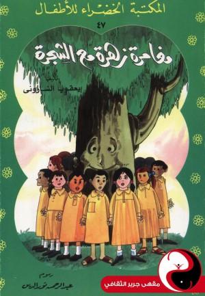 مغامرة زهرة مع الشجرة - مقهى جرير الثقافي