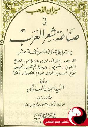 ميزان الذهب في صناعة شعر العرب - مقهى جرير الثقافي