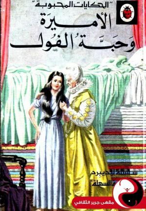 الأميرة وحبة الفول - مقهى جرير الثقافي