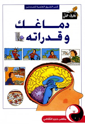 دماغك وقدراته - مقهى جرير الثقافي