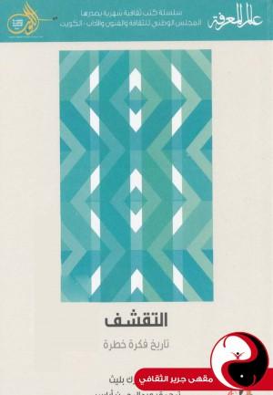 التقشف - تاريخ فكرة خطرة - مجلة عالم المعرفة - العدد 434 - مقهى جرير الثقافي