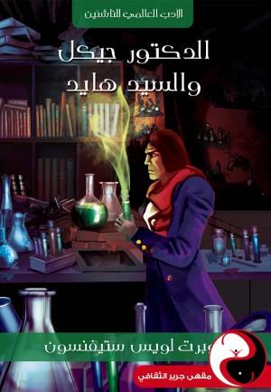 الدكتور جيكل والسيد هايد - مقهى جرير الثقافي