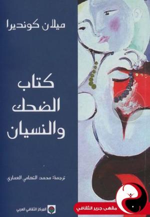 كتاب الضحك والنسيان - مقهى جرير الثقافي