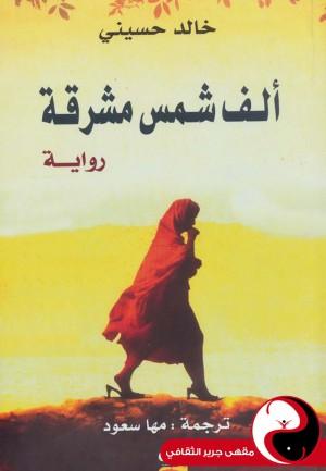 ألف شمس مشرقة - مقهى جرير الثقافي