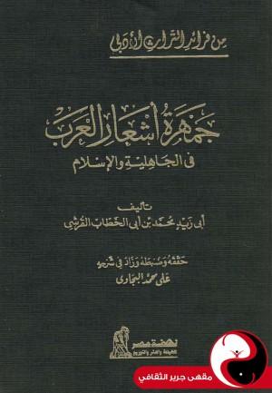 جمهرة أشعار العرب في الجاهلية والإسلام - مقهى جرير الثقافي
