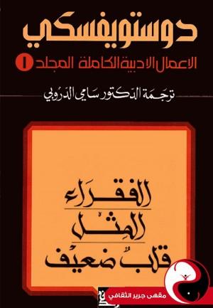 دوستويفسكي الأعمال الكاملة - المجلد 1 - مقهى جرير الثقافي