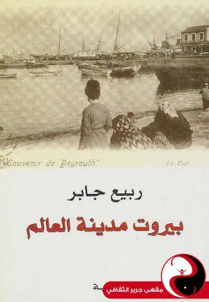 بيروت مدينة العالم - مقهى جرير الثقافي