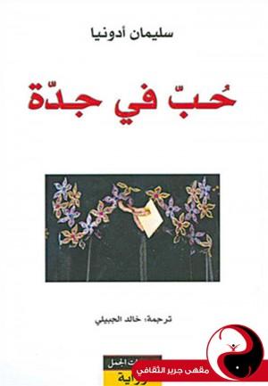 حب في جدة - مقهى جرير الثقافي