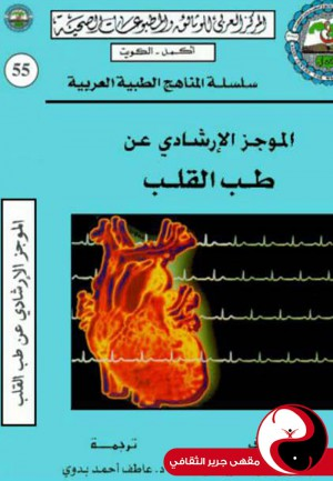 الموجز الإرشادي عن طب القلب - مقهى جرير الثقافي