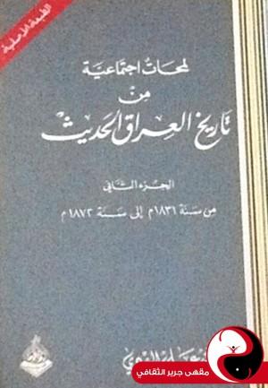 لمحات اجتماعية من تاريخ العراق الحديث جـ 2 - مقهى جرير الثقافي