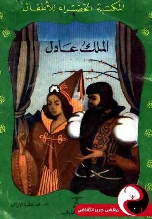 الملك عادل - مقهى جرير الثقافي
