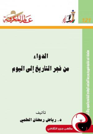 الدواء من فجر التاريخ إلى اليوم - مجلة عالم المعرفة - العدد 121 - مقهى جرير الثقافي
