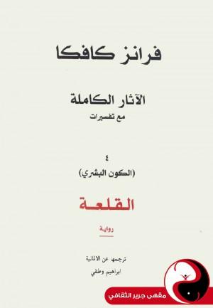الآثار الكاملة مع تفسيراتها (4) - مقهى جرير الثقافي