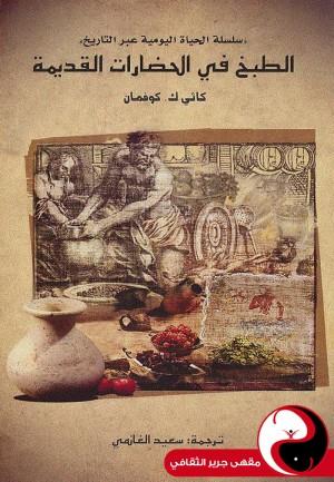 الطبخ في الحضارات القديمة - مقهى جرير الثقافي