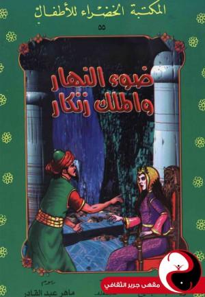 ضوء النهار و الملك زنكار - مقهى جرير الثقافي