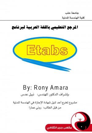 المرجع التعليمي باللغة العربية لبرنامج إيتابس Etabs - مقهى جرير الثقافي