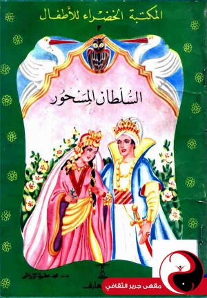 السلطان المسحور - مقهى جرير الثقافي