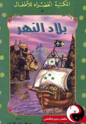 بلاد النهر - مقهى جرير الثقافي