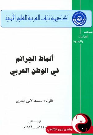 أنماط الجرائم في الوطن العربي - مقهى جرير الثقافي
