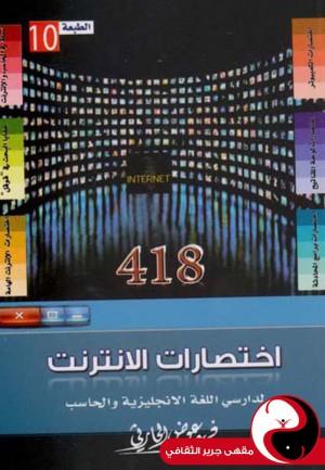 418 اختصارات الانترنت لدارسي اللغة الانجليزية والحاسب - مقهى جرير الثقافي