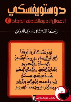 دوستويفسكي الأعمال الكاملة - المجلد 2 - مقهى جرير الثقافي